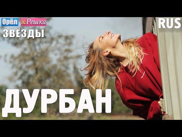 Дурбан. Орёл и Решка. Звёзды с Катериной Варнавой и Колей Сергой. RUS