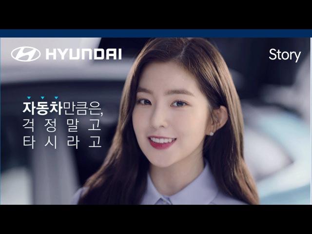 레드벨벳 아이린'의 현대자동차 어드밴티지 프로그램 (차종교환 30초)