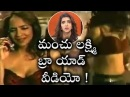 Manchu Lakshmi's Bra Add Video | Manchu Lakshmi's Shocking Video | మంచు లక్ష్మి బ్రా యాడ్ వీడియో