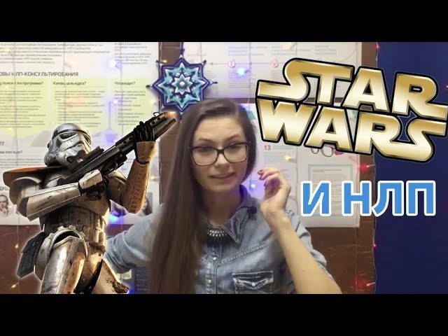 Звёздные войны после НЛП   Маша на Практике