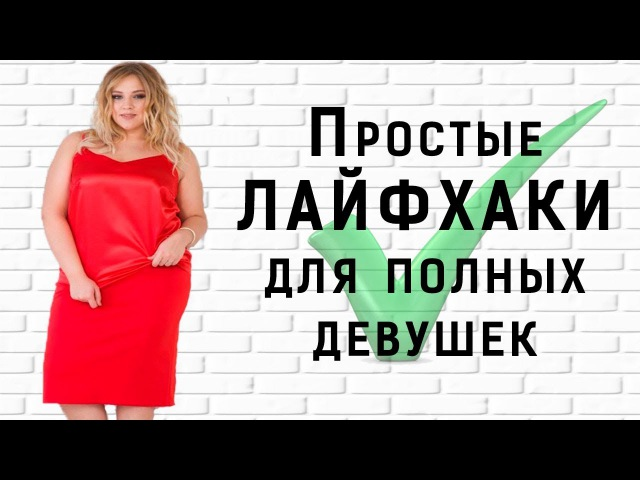 Простые лайфхаки для полных девушек / Полезные трюки