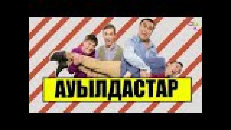 Ауылдастар 1 сезон 11 серия