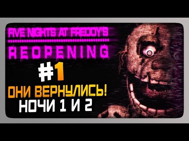 Five Night's At Freddy's Reopening Прохождение 1 - НОЧИ 1 и 2 🔆