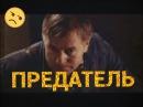 Военный Фильм ПРЕДАТЕЛЬ 2017 Смотреть на русском языке в HD качестве