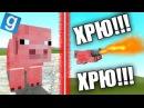 РЕАКТИВНАЯ СВИНЬЯ?! - Garry's Mod Minecraft! 1
