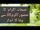 Sahaba akram r a ka Hazoor Akram ﷺ say wafa ka andaz by Muhammad Arshad ul Qadri