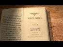 Книга Бытие Глава 2 Иеромонах Никодим Шматько Библейский портал