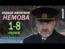 Сердце капитана Немова 1,2,3,4,5,6,7,8 серия Драма