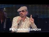 Юра Испанец - Здесь Тепло и Клево, Сто Пудов... Юрмала Шансон 2016