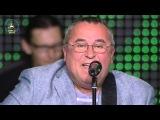 Александр Швед-Годы-скороходы Юрмала Шансон 2015