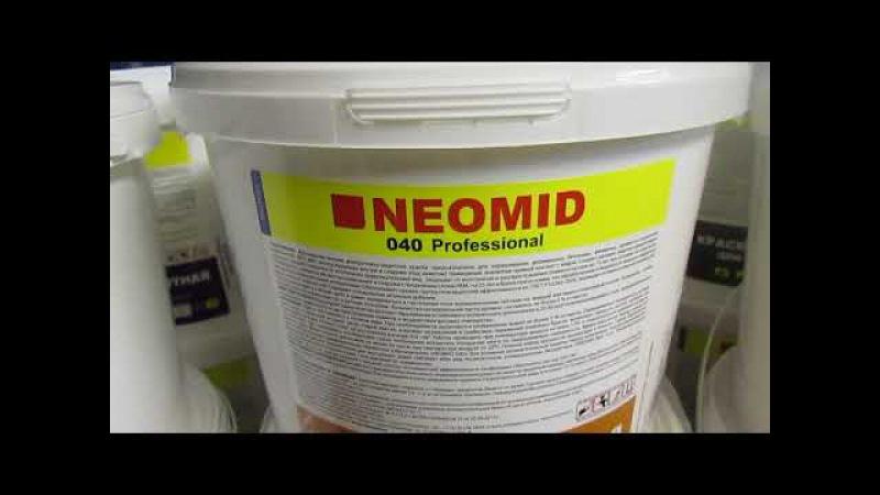 Неомид 010 Неомид 030 Neomid 040 - где купить