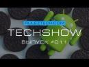 Android 8.0 Oreo, Солнечное затмение, Танцующие роботы, умный велосипед от Xiaomi - TechShow #011