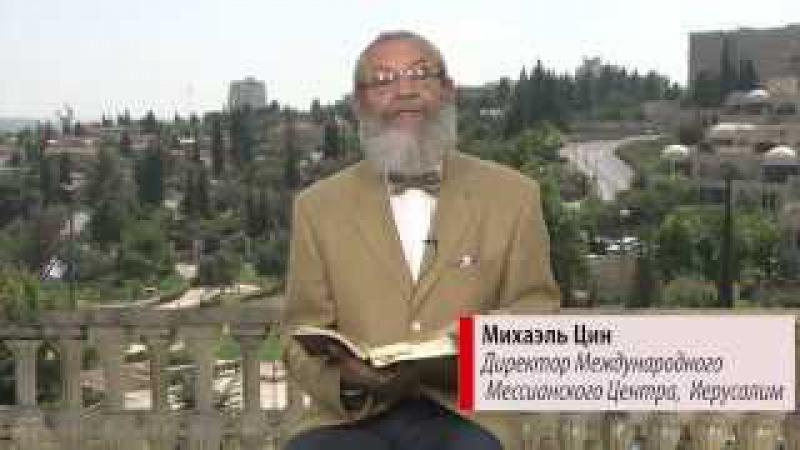 Михаэль Цин - Евангелие от Евреев. Нагорная проповедь 33