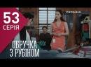 Кольцо с рубином 53 серия серия Обручка з рубіном Супер премьера 2018
