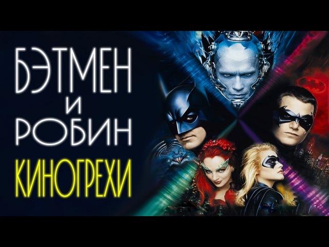 КИНОГРЕХИ и КИНОЛЯПЫ - Бэтмен и Робин