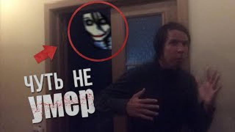 ВЫЗОВ ДУХОВ - ДЖЕФФ УБИЙЦА! | ЗАСНЯЛИ на КАМЕРУ | jeff the killer in real life