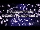 С Днём рождения! Красивое оригинальное Видео-Поздравление. Самое мудрое и самое ...
