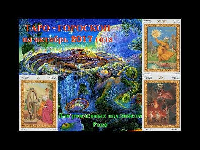 Таро гороскоп для раков на октябрь 2017 года