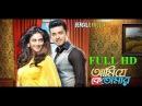 Ami Je Ke Tomar Kolkata Bangla Movie Bangali Full Movie 2017 Ankush Nusrat Jahan
