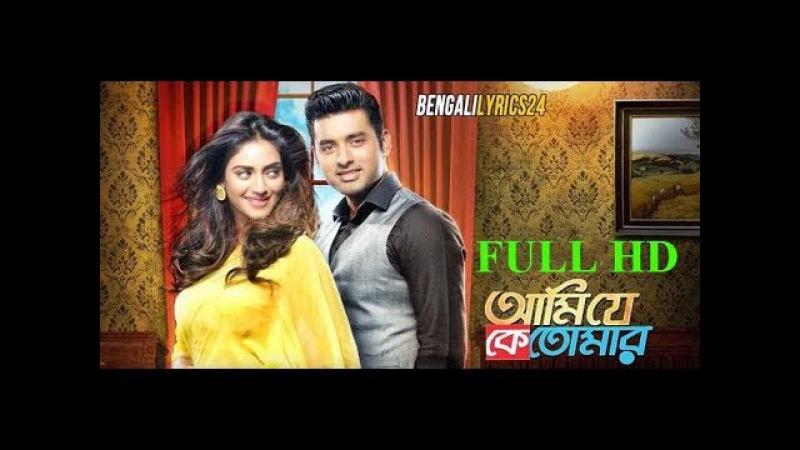 Ami Je Ke Tomar | Kolkata Bangla Movie | Bangali Full Movie 2017 | Ankush | Nusrat Jahan
