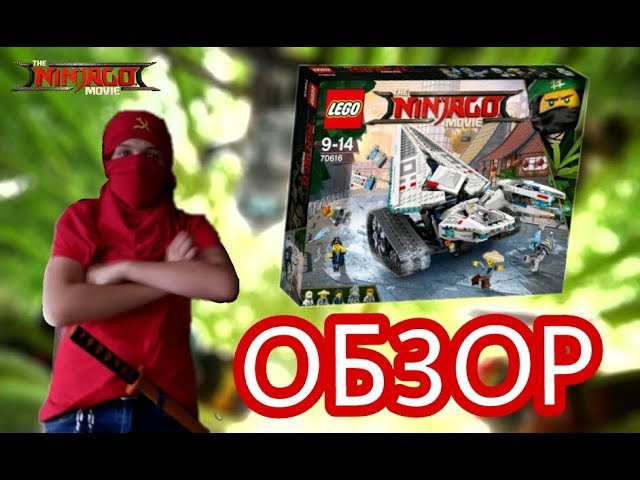 THE LEGO NINJAGO MOVIE 70616 ЛЕДЯНОЙ ТАНК ЗЕЙНА