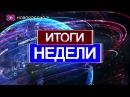 """Новости на """"Новороссия ТВ"""". Итоги недели. 18 марта 2018 года"""