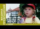 Машина Превращений. Детский Сериал. 1 Серия. Приключения. Фантастика