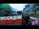 ⚔️Crysis⚔️У НЕГО МЁРЗНЕТ - ЗАДНИЦА💣ПРОХОЖДЕНИЕ 8