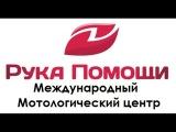 Международный мотологический центр