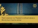 🎁 Приглашение на Первый клубный форум Blockchain Fund в Дубае | Блокчейн Фонд в Дубае