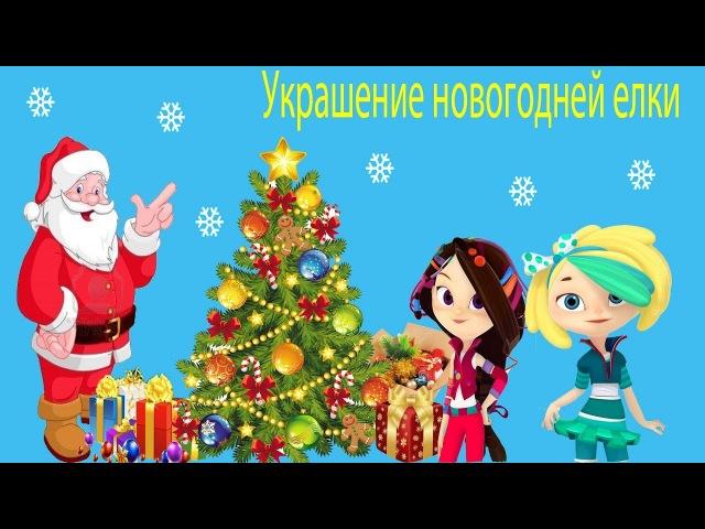 Сказочный патруль - Серия 11 - Украшение новогодней елки - мультфильм о девочках волшебницах