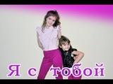 АНИ ЛОРАК - Я С ТОБОЙ - Дуэт Катя и Ксюша Коваленко, 13 и 6 лет
