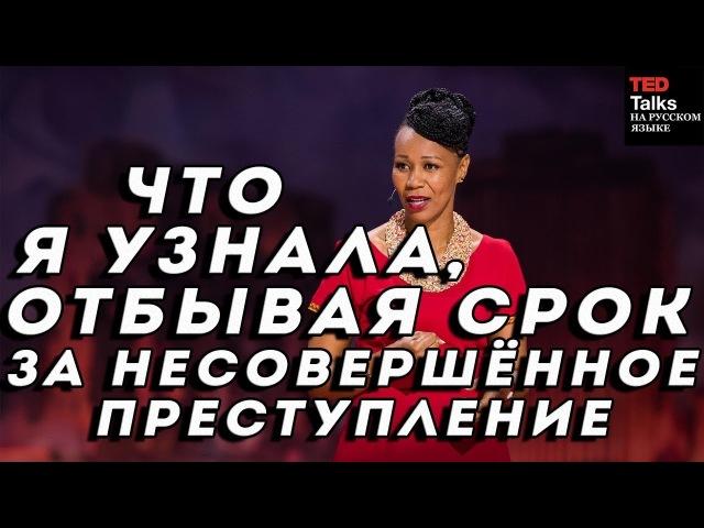 ЧТО Я УЗНАЛА ОТБЫВАЯ СРОК ЗА НЕСОВЕРШЁННОЕ ПРЕСТУПЛЕНИЕ Тереза Ньороге TED на русском