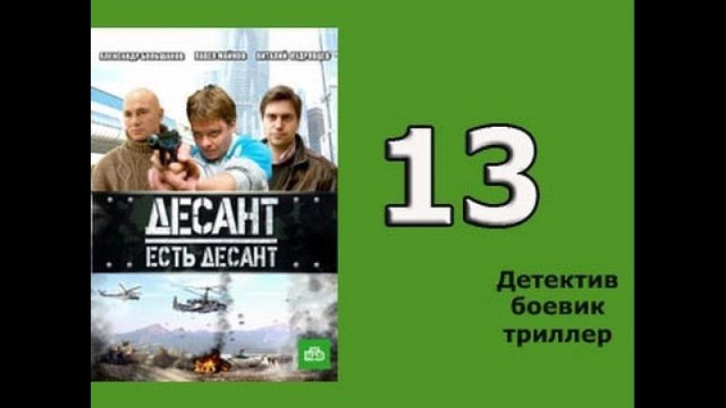 Десант есть десант 13 серия русский криминальный сериал детектив боевик смотреть онлайн без регистрации