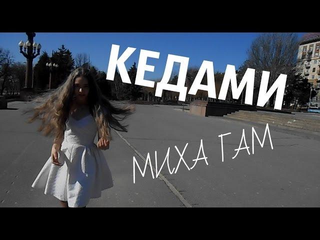 Миха Гам - КЕДАМИ Волгоград 2017