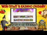 Инструкция для Новичка в Казино онлайн. Как играть на Реальные деньги в игровой слот Клубничка.