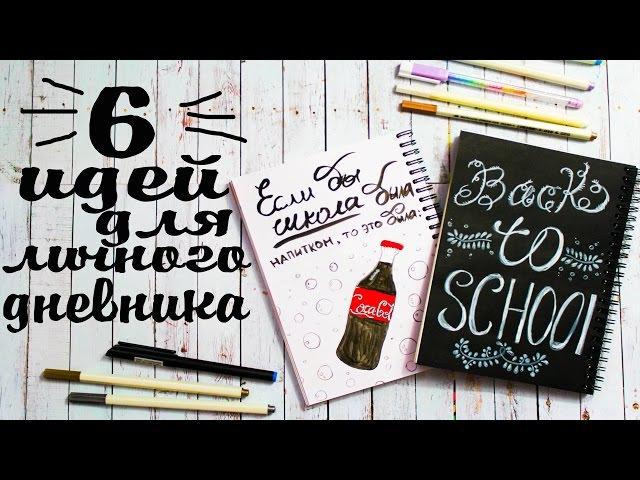 СНОВА В ШКОЛУ ИДЕИ ДЛЯ ЛИЧНОГО ДНЕВНИКА Кока-Кола и Кит-кат Back to school DRAW WITH ME