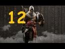 Прохождение Assassin's Creed: Origins — Часть 12: Мы - Незримые [ФИНАЛ]