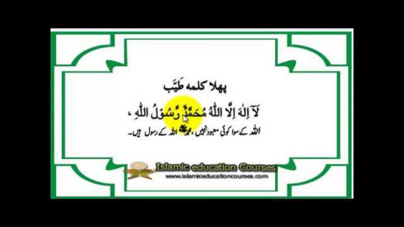 Learn first kalma tayyaba with Translation In Urdu