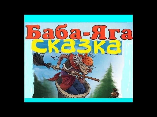 БАБА ЯГА РУССКАЯ СКАЗКА BABA YAGA CUENTO DE HADAS RUSO RUSSIAN FAIRY TALE