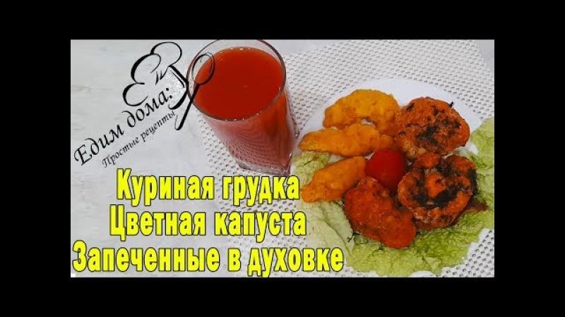 Ну оОчень вкусная - Цветная капуста и куриная грудка запеченные в духовке. Едим дома Простые рецепты