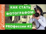 Профессия фотограф | Как стать фотографом и сколько они зарабатывают?| PROфессии | ...
