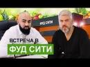 Фуд Сити - Интервью с генеральным директором компании МегаМикс!