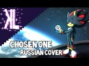 Chosen One (Shadow The Hedgehog) - Russian Cover