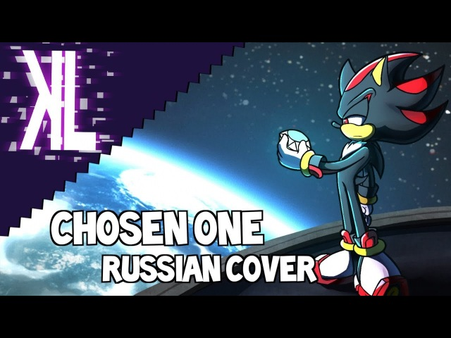 Chosen One (Shadow The Hedgehog) - Russian Cover
