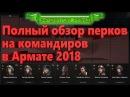Полный обзор перков на командиров в Армате 2018