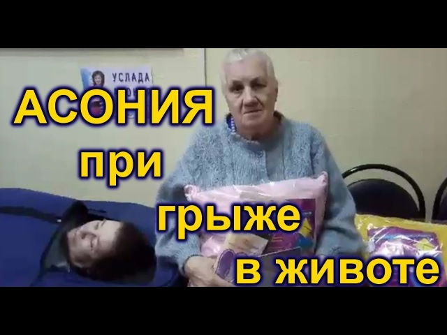 Подушка Асония против грыж в животе/Честный отзыв и покупка подушки Асония с под...
