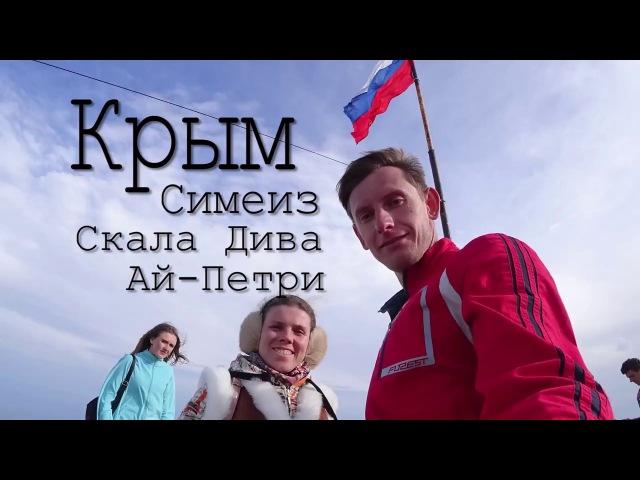 Первый день в Крыму Симеиз Такси Максим = Часть 1