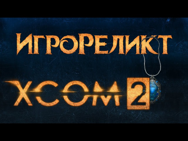 XCOM 2: War of the Chosen ( Long War 2)   Игрореликт