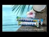 Реклама Баунти - Райское наслаждение